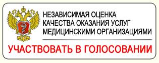 Независимая оценка качества условий оказания услуг медицинскими организациями