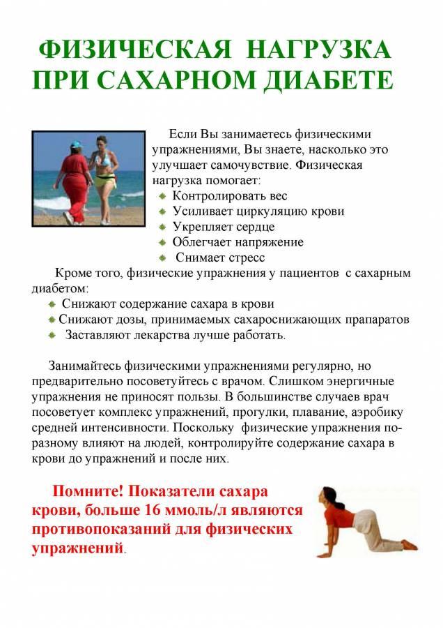 Упражнения для профилактики сахарного диабета